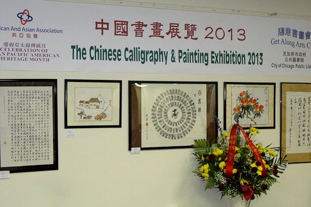 Chicago 2013 Part Two - Chinese Painting Exhibition